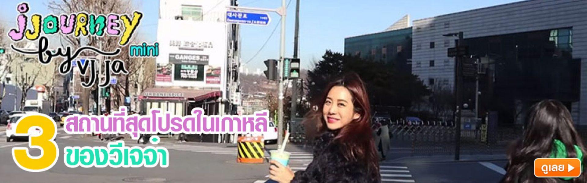 3 สถานที่สุดโปรดในเกาหลี ของวีเจจ๋า