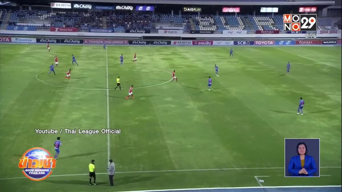 บีจี ปทุมฯบุกเฉือนชลบุรี 1-0