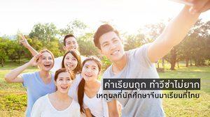 เหตุผลที่นักศึกษาจีนมาเรียนที่ไทย