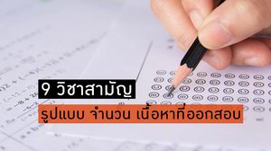 รูปแบบข้อสอบ 9 วิชาสามัญ จำนวนข้อสอบ และเนื้อหาที่ออกสอบ