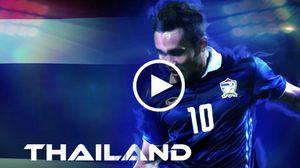 เร้าอารมณ์! AFC ปล่อยทีเซอร์ฟุตบอลโลกรอบ12ทีมโซนเอเชีย (มีคลิป)