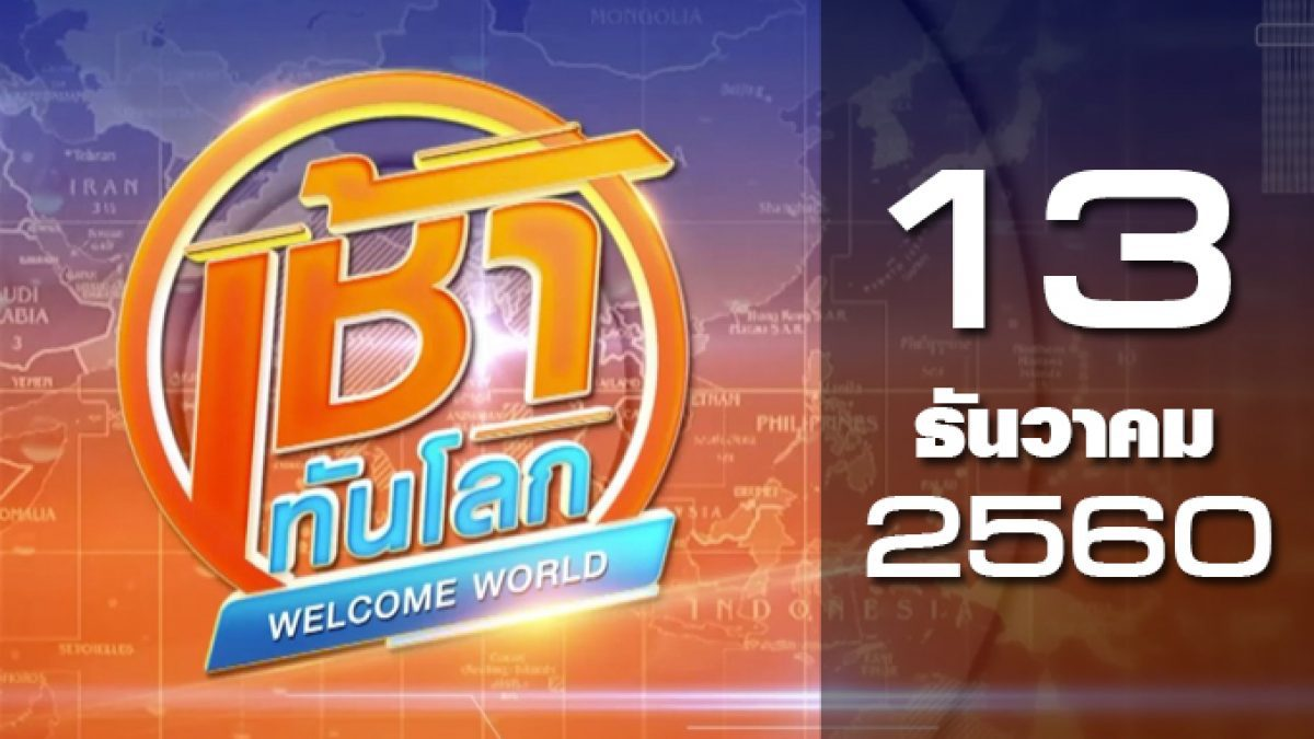 เช้าทันโลก Welcome World 13-12-60