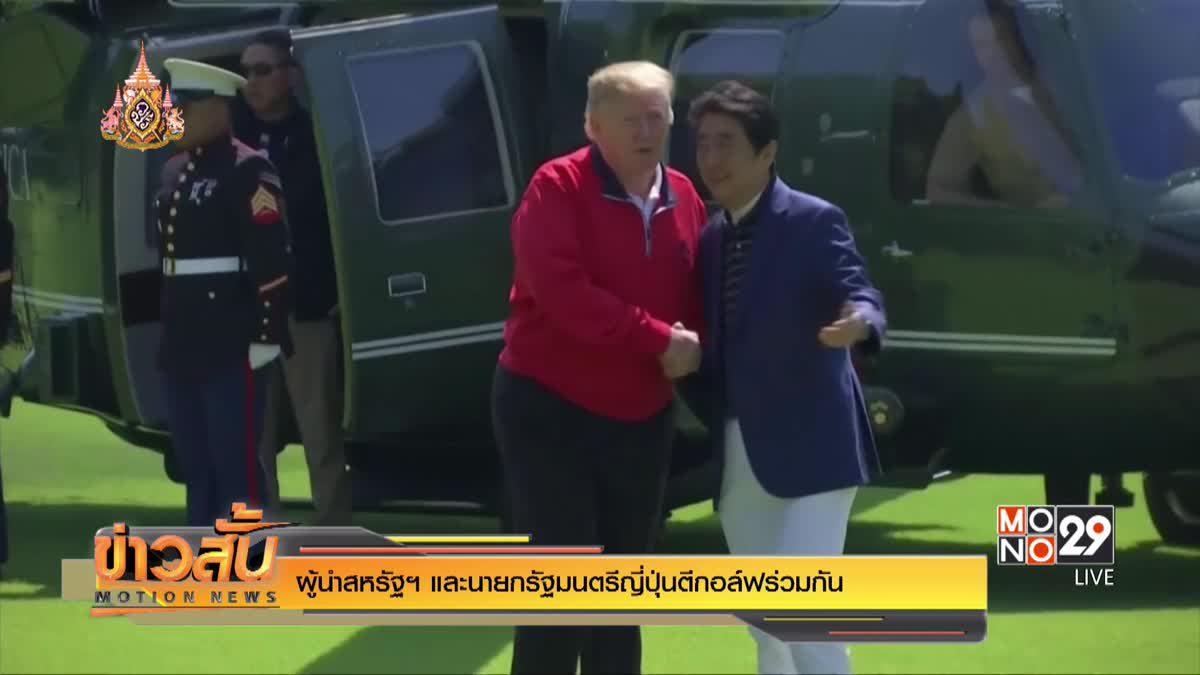 ผู้นำสหรัฐฯ และนายกรัฐมนตรีญี่ปุ่นตีกอล์ฟร่วมกัน