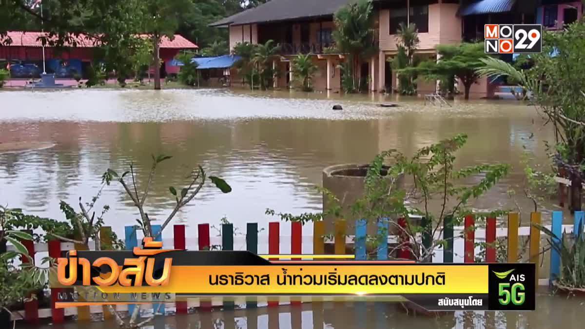 นราธิวาส น้ำท่วมเริ่มลดลงตามปกติ