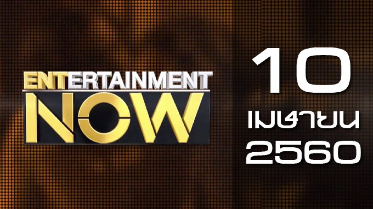 Entertainment Now 10-04-60