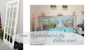หัวเตียง สุดอาร์ต ทำเองก็ได้!  วิธีแปลงบานประตูเก่า เป็น หัวเตียงอินดี้ ด้วยตัวเอง