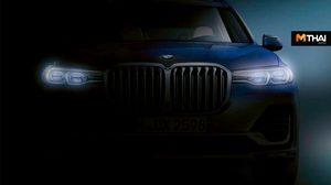 2019 BMW X7 ปล่อยทีเซอร์ออกมาเเล้ว ที่เหลือรอเปิดตัวภายในเดือน (ต.ค.) นี้