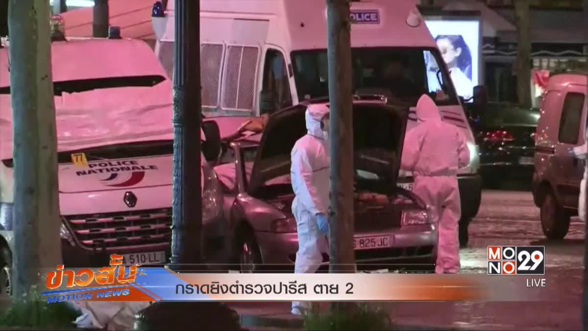 กราดยิงตำรวจปารีส ตาย 2