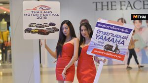 Thailand Motor Festival 2018 บุก จ.อุดรธานี วันนี้ -23 ตค.นี้ จองรถในงานลุ้นรางวัลใหญ่!!!