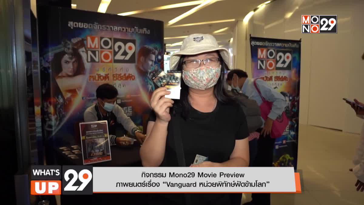 """กิจกรรม Mono29 Movie Preview ภาพยนตร์เรื่อง """"Vanguard หน่วยพิทักษ์ฟัดข้ามโลก"""""""