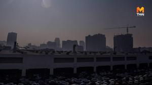 สถานการณ์ฝุ่นละอองขนาดเล็ก PM 2.5 ยังวิกฤติ