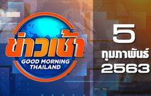 ข่าวเช้า Good Morning Thailand 05-02-63