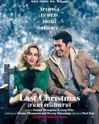 Last Christmas ลาสต์ คริสต์มาส