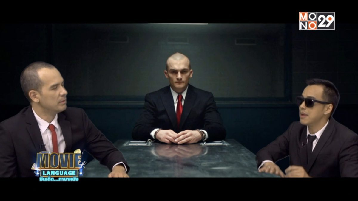 Movie Language จากเรื่อง Hitman: Agent 47 ฮิทแมน: สายลับ 47