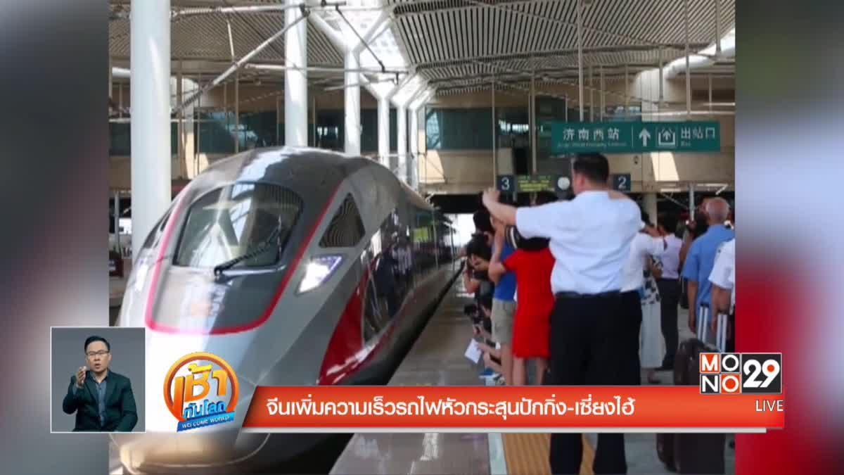 จีนเพิ่มความเร็วรถไฟหัวกระสุนปักกิ่ง-เซี่ยงไฮ้