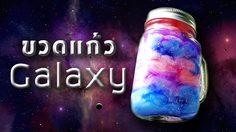 ขวดแก้ว Galaxy