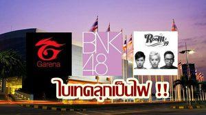 'ไบเทคบางนา' ลุกเป็นไฟ ! เตือนเลี่ยงสัญจรคาดคอนเสิร์ต BNK48 ทำรถติดวิปโยค
