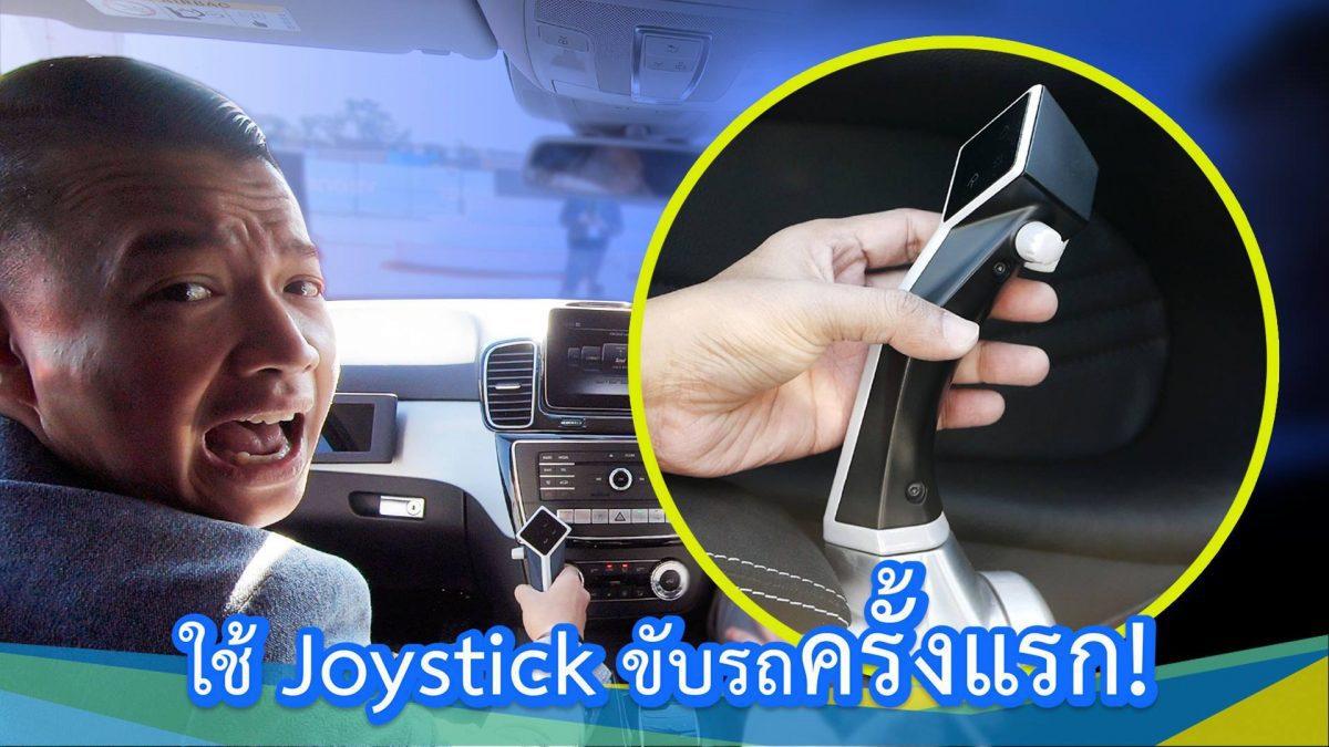 #CES2019 #14 Jet Drive เอา Joystick  มาแทนพวงมาลัยรถ