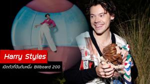Harry Styles ปิดทศวรรษและเริ่มต้นปีใหม่ด้วยอันดับหนึ่งบนชาร์ต Billboard 200