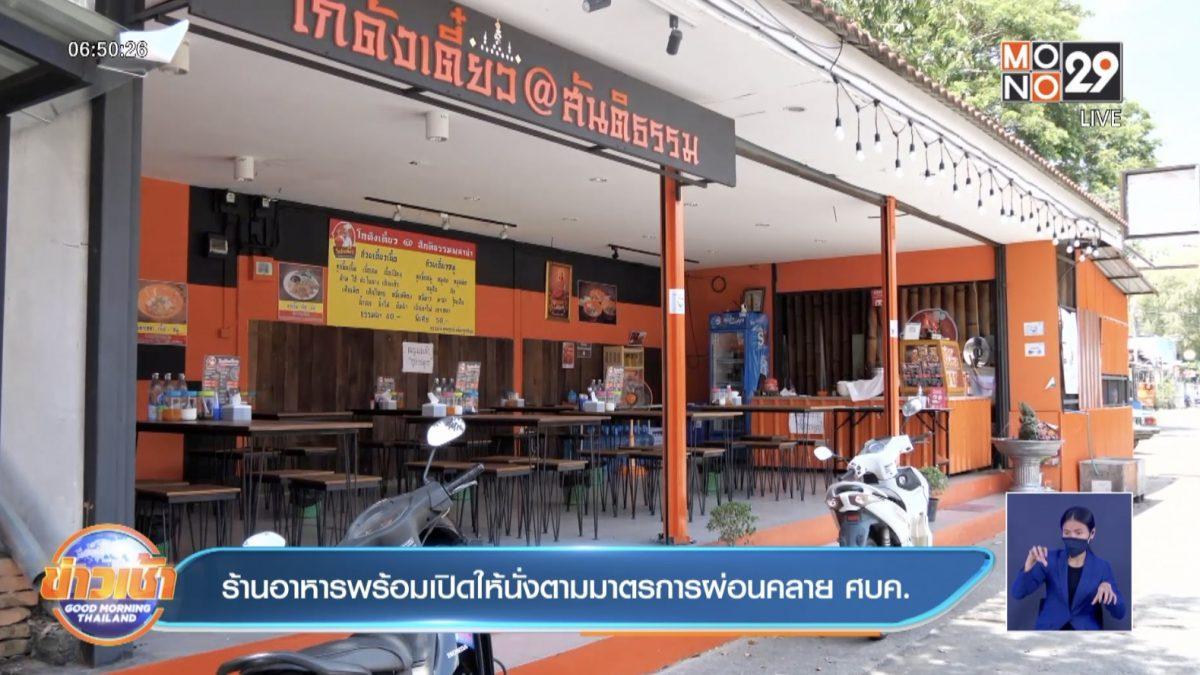 ร้านอาหารพร้อมเปิดให้นั่งตามมาตรการผ่อนคลาย ศบค.