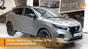 Nissan อัพเดทข้อมูล Qashqai N-Tec มาพร้อมเทคโนโลยีที่ล้ำขึ้น