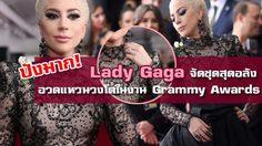 มีความแม่มังกร! เลดี้กาก้า จัดชุดสุดอลัง พร้อมอวดแหวนเพชรวงโตในงาน Grammy Awards