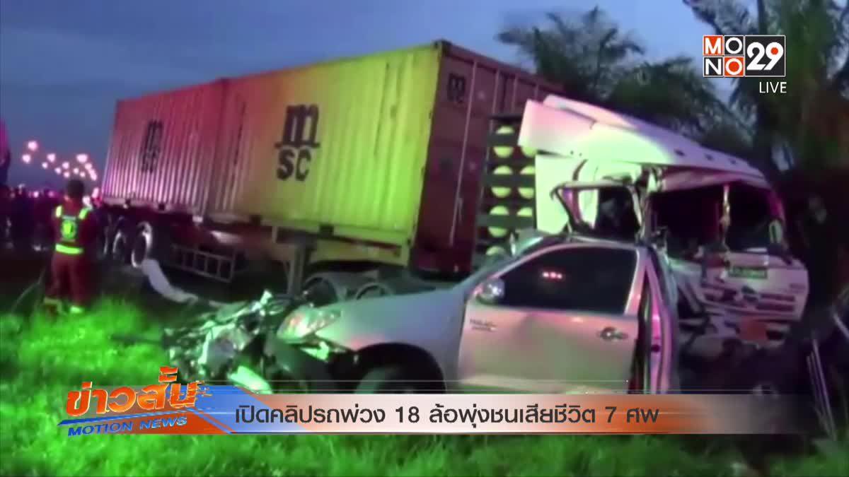 รถพ่วง 18 ล้อ พุ่งชนเสียชีวิต 7 ศพ