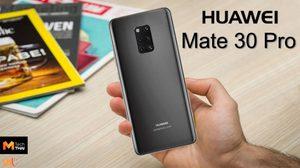 Huawei Mate 30 จะเป็นสมาร์ทโฟนรุ่นแรกที่ใช้ชิป Kirin 985 แบบ 7nm EUV