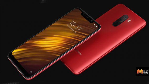 จัดว่าเป็นอีกรุ่นที่ฮ็อตมากในตอนนี้ครับ สำหรับ Pocophone F1 สมาร์ทโฟนรุ่นใหม่ภายใต้แบรนด์ใหม่จาก Xiaomi (ในบางประเทศเรียกว่า Poco F1) และด้วยจุดขายในด้านสเปคที่แรงไม่เกรงใจเรือธง แต่ราคาถูก ทำให้ขายดีเกินครึ่งแสนเครื่องภายในไม่ถึง 5 นาทีเท่านั้น!