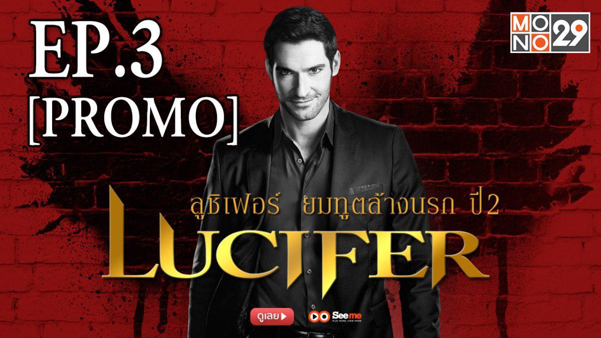 Lucifer ลูซิเฟอร์ ยมทูตล้างนรก ปี2 EP.03 [PROMO]