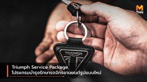 Triumph Service Package โปรแกรมบำรุงรักษารถจักรยานยนต์รูปแบบใหม่