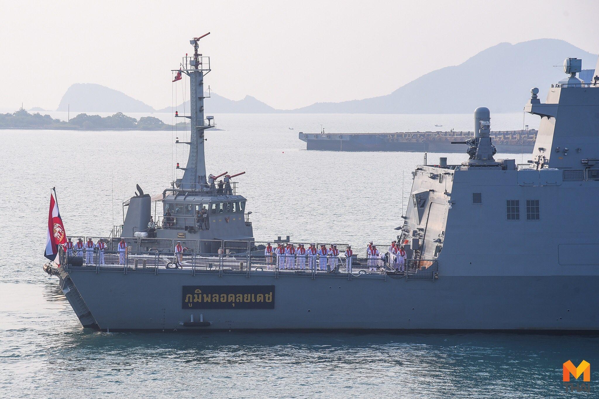 เสริมเขี้ยวเล็บ!  กองทัพเรือ ต้อนรับ 'เรือหลวงภูมิพลอดุลยเดช' เรือฟริเกตสมรรถนะสูง