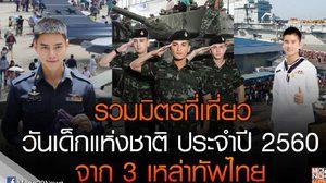 รวมมิตรที่เที่ยว วันเด็กเเห่งชาติประจำปี 2560 จาก 3 เหล่าทัพไทย