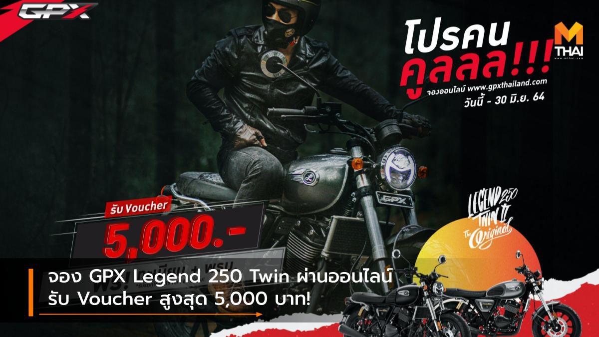 จอง GPX Legend 250 Twin ผ่านออนไลน์ รับ Voucher สูงสุด 5,000 บาท!