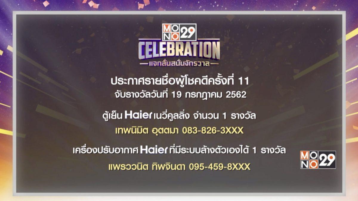 """ประกาศผลผู้โชคดีกิจกรรม """"Mono29 Celebration"""" ครั้งที่ 11"""