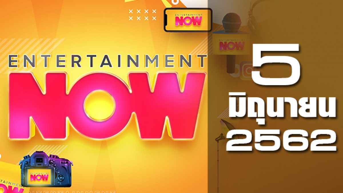 Entertainment Now Break 2 05-06-62