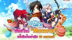 Luna X Online เตรียมเปิดเซิร์ฟใหม่ Macaron แบ๊วมันส์พร้อมกัน 29 มกราคมนี้