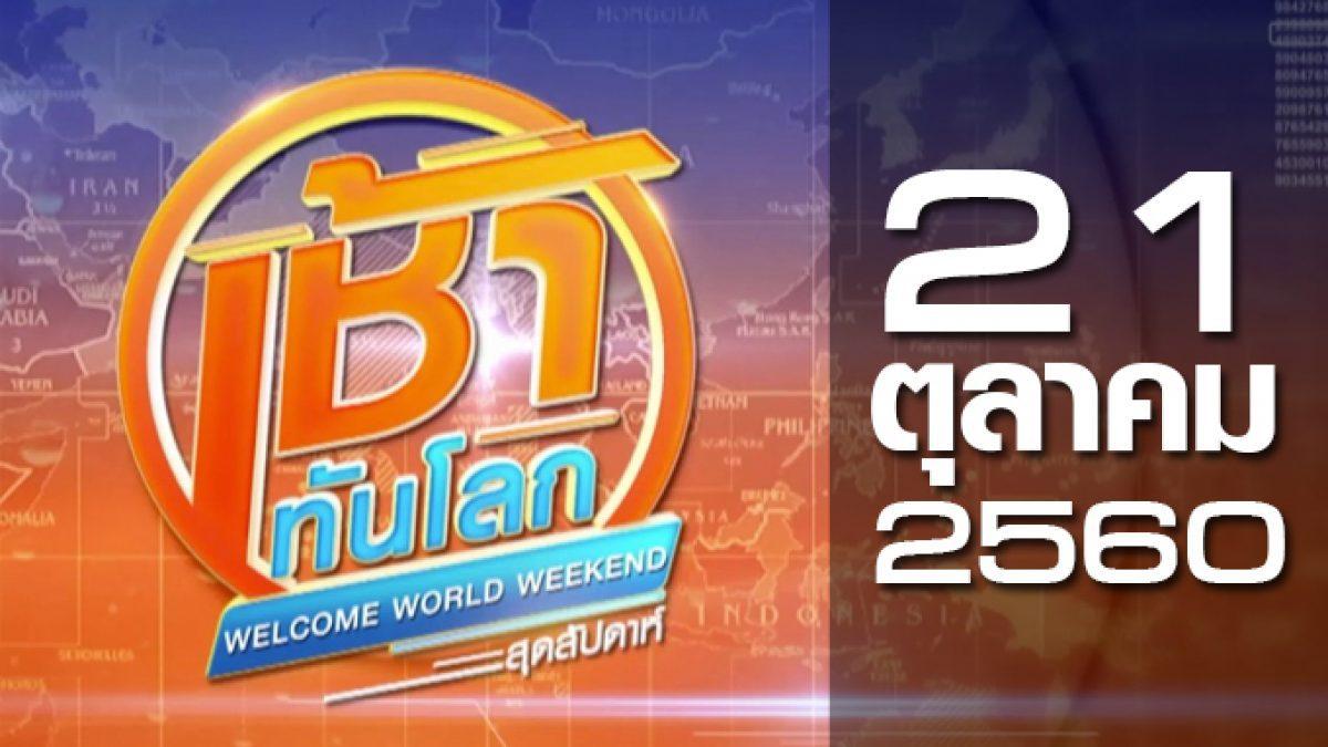 เช้าทันโลก สุดสัปดาห์ Welcome World Weekend 21-10-60