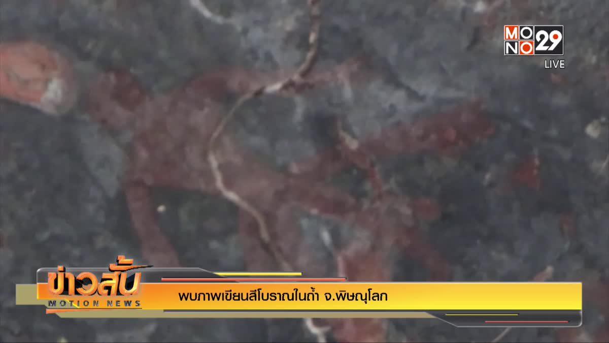 พบภาพเขียนสีโบราณในถ้ำ จ.พิษณุโลก