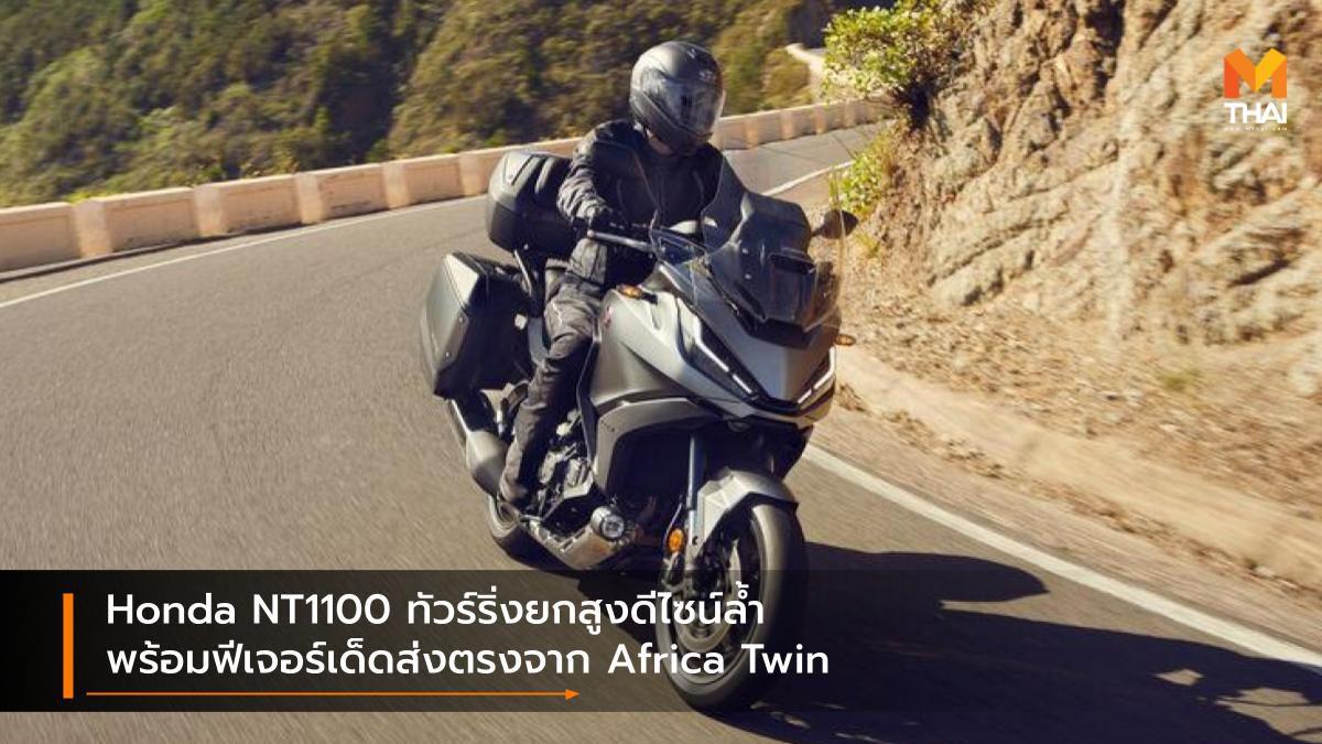 Honda NT1100 ทัวร์ริ่งยกสูงดีไซน์ล้ำ พร้อมฟีเจอร์เด็ดส่งตรงจาก Africa Twin
