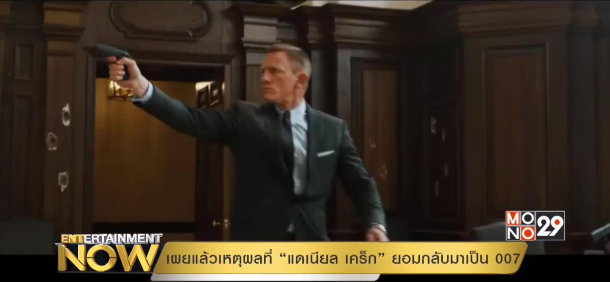 """เผยแล้วเหตุผลที่ """"แดเนียล เคร็ก"""" ยอมกลับมาเป็น 007"""