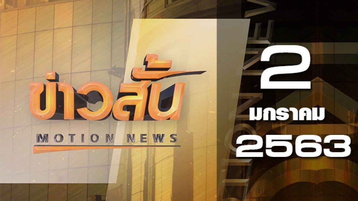 ข่าวสั้น Motion News Break 1 02-01-63