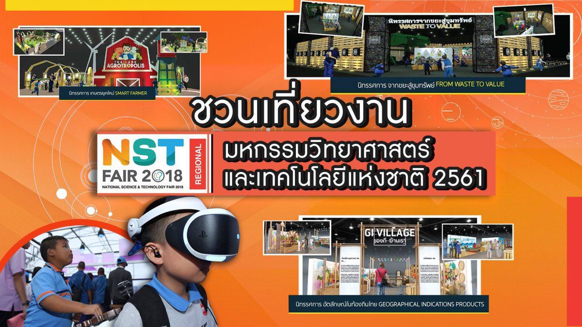 ชวนเที่ยวงานมหกรรมวิทยาศาสตร์และเทคโนโลยีแห่งชาติ 2561 22-08-61