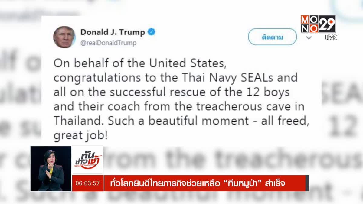 """ทั่วโลกยินดีไทยภารกิจช่วยเหลือ """"ทีมหมูป่า"""" สำเร็จ"""
