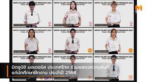 มิตซูบิชิ มอเตอร์ส ประเทศไทย ร่วมแสดงความยินดีแก่นักศึกษาฝึกงาน ประจำปี 2564