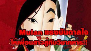 Mulan วีรสตรีหญิงการ์ตูนปลุกใจเลือดทหารของสาวสวยประเภท 2 !!
