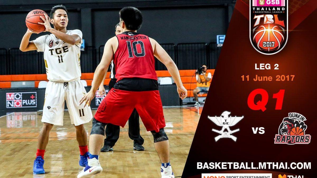 การเเข่งขันบาสเกตบอล GSB TBL2017 :Leg2 คู่ที่2 TGE (ไทยเครื่องสนาม) VS Dunkin's Raptors Q1 11/6/60