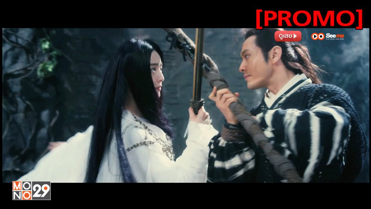 The White Haired Witch Of Lunar Kingdom เดชนางพญาผมขาว [PROMO]