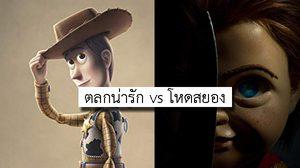 เตรียมพบศึกของเล่น! Toy Story 4 ปะทะ Child's Play ลงคิวฉายวันเดียวกันในปีหน้า!!