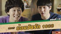 ซีรี่ส์เกาหลี ย้อนวันรัก 1988 (Reply 1988) ตอนที่ 15 ทำไมแม่ไม่ชวนคุณอามาด้วยล่ะครับ [THAI SUB]